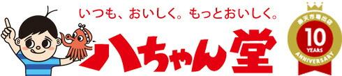 冷凍たこ焼き・冷凍焼なすの通販・販売【八ちゃん堂】