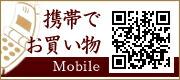 八ちゃん堂モバイル