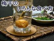 梅干の色んな食べ方