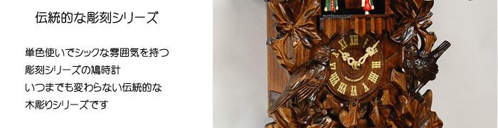 クォーツ式彫刻シリーズ