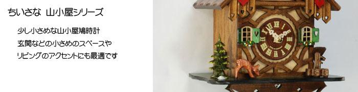 小さめの鳩時計モデル
