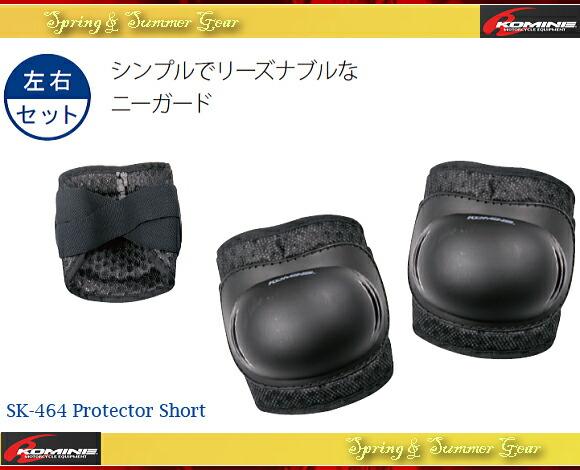 コミネ KOMINE SK-464 ニーガード<膝>(Knee Protector)【04-464】