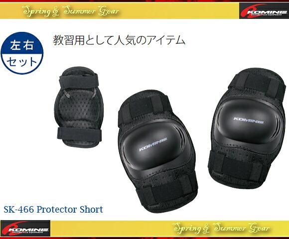 コミネ KOMINE SK-466 プロニーガード<膝>(Knee Protector)【04-466】