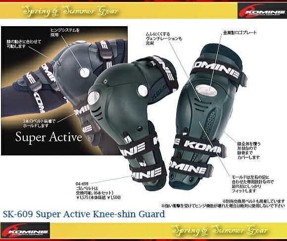 コミネ KOMINE SK-609 スーパーアクティブニーシンガード(SK-609 Super Active Knee-shin Guard)【04-609】