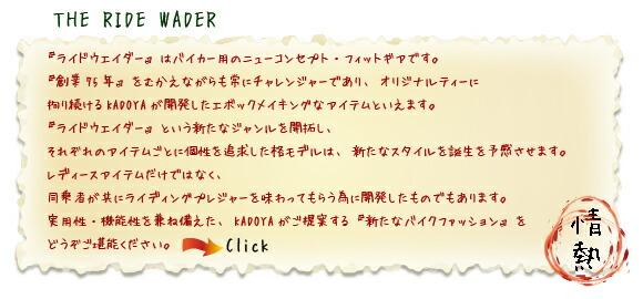 KADOYA head factory かどや レディース ライドウエイダー・マリアンヌ【No.8221】