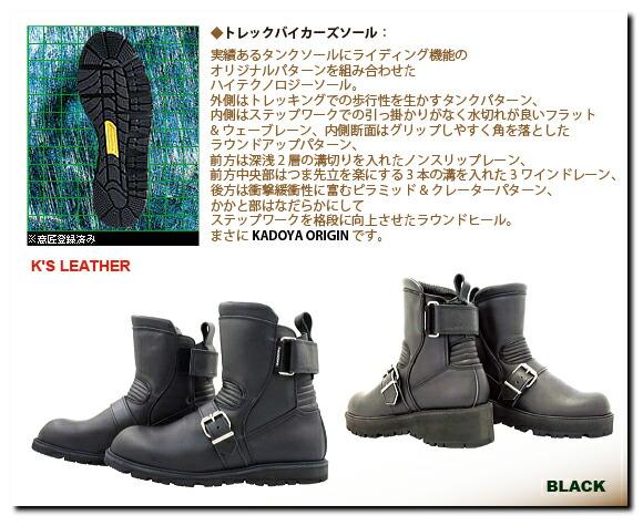 【送料無料】KADOYA カドヤ K'S LEATHER レディス BLACK ANKLE ブラックアンクル ブーツ【No.4313】