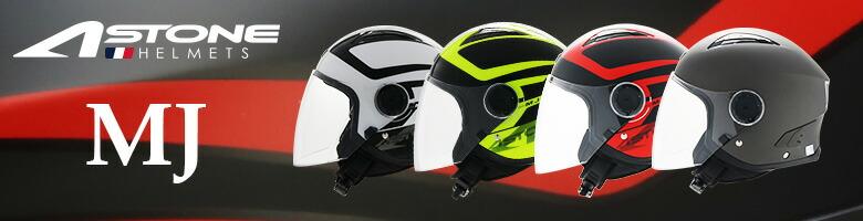 【ASTONE】ジェットヘルメットト MJ