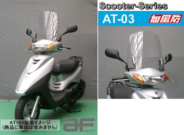 旭風防 スクーターシリーズ ウインドシールド(AT-03) アクシス トリート125E