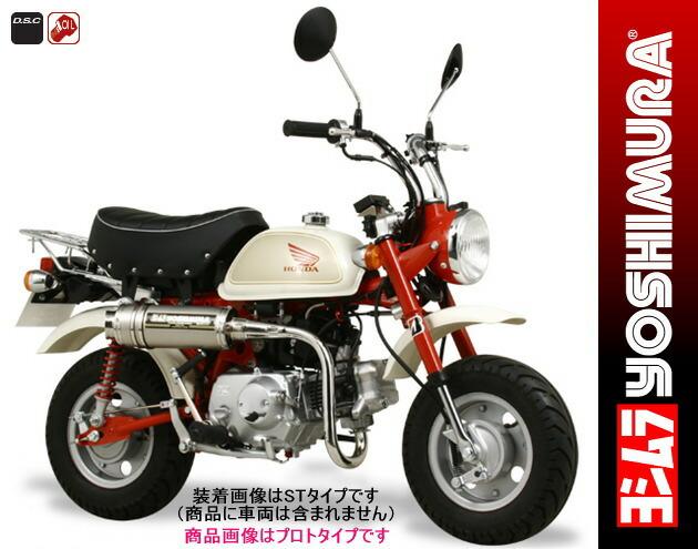 ヨシムラ サイクロンSIDEWINDER STB(110-488-5280B) MONKEY(09/FI)
