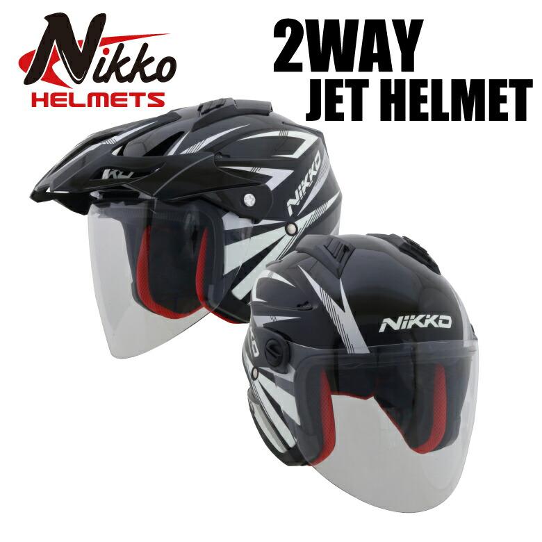 【NIKKO】光るジェットヘルメット N-553
