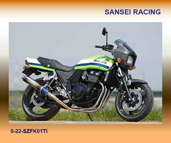 SANSEI RACING  ZNIC フルエキゾースト チタン ZRX400 (01〜08)  【0-22-SZFK01TI】