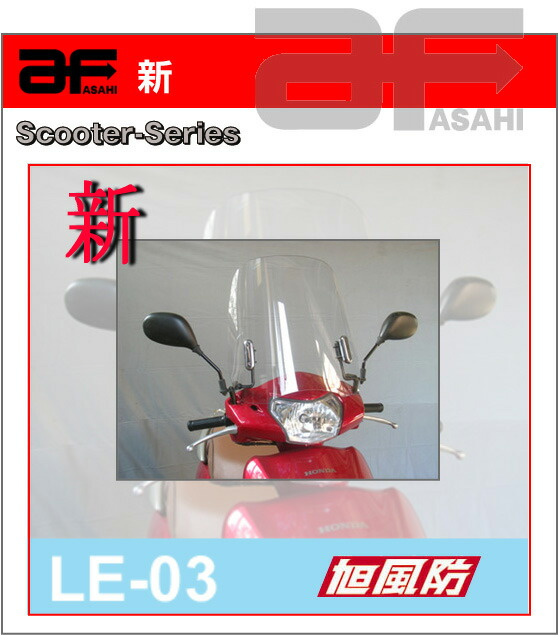 旭風防 スクーターシリーズ LE-03 ウインドシールド