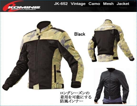 【KOMINE】コミネ JK-652 ビンテージ カモ メッシュジャケット【JK-652】