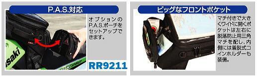 ラフアンドロード Rough & Road BWPテーパードタンクバッグ 【RR9211】