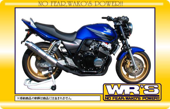 ダブルアールズマフラー スリップオン チタン CB400SF VTEC SPEC2/3(99〜07)【BT1409JM】