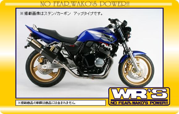 ダブルアールズマフラー フルEX ステン/オーバルカーボン CB400SF VTEC SPEC2/3(99〜07)【0-40-OV1409】