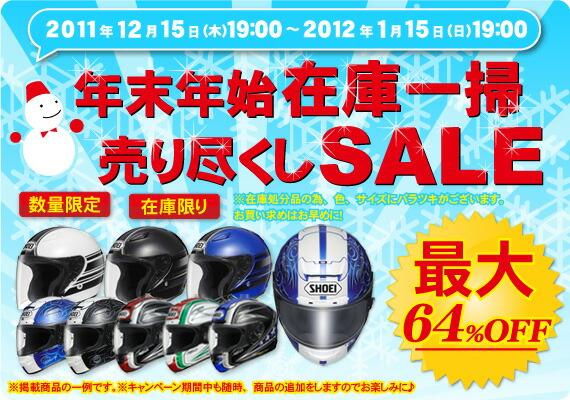 バイクショップはとや楽天市場店では2011年12月15日(木)19:00~2012年1月15日(日)19:00まで年末年始在庫一掃売り尽くしセールを開催します。在庫処分品の為、サイズ、カラーにバラツキがございます。また、数にも限りがございますのでお買い求めはお早めに!※一部商品では開催期間が異なる商品がございます。各商品ページにてご確認下さい。