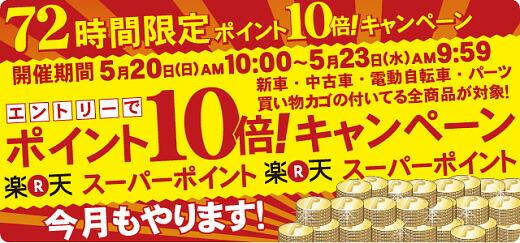 バイクショップはとや楽天市場店では、2012年5月20日(日)10:00~2012年5月23日(水)9:59までポイント10倍キャンペーンを開催します。新車・中古車・パーツなど、買い物カゴの付いてる商品ならポイント10倍!今のうちに欲しい商品を見つけてポイント10倍をゲットしてください。