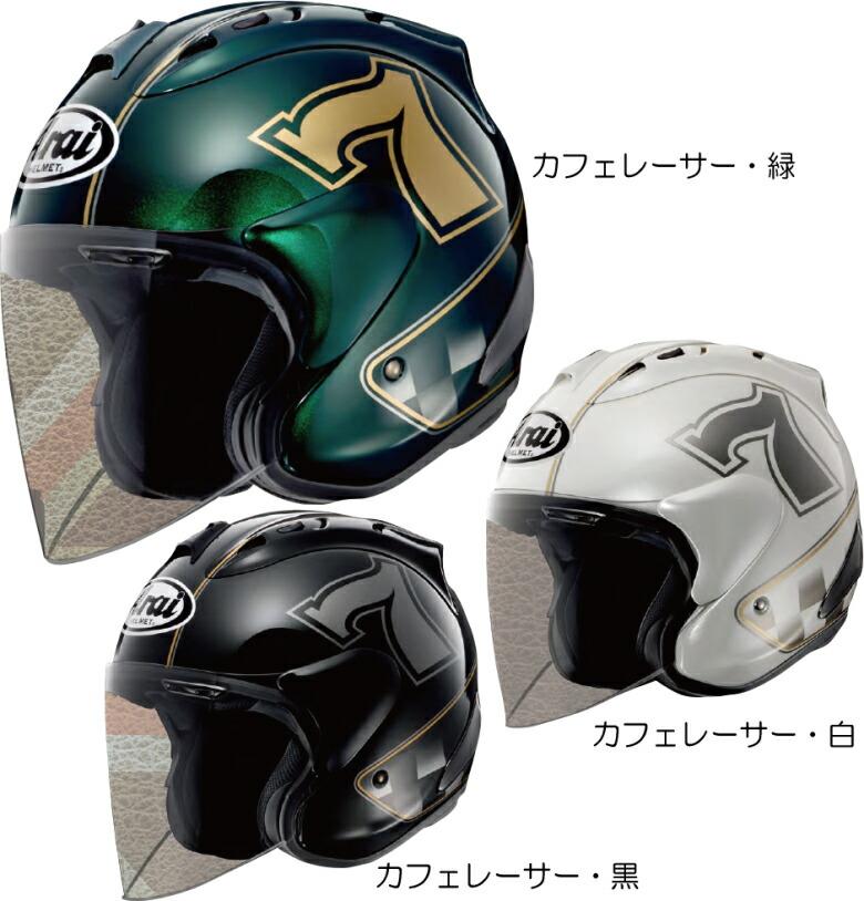 Arai SZ-RAM4 カフェレーサー入荷♪ : パーツランドイワサキ高松店 ...