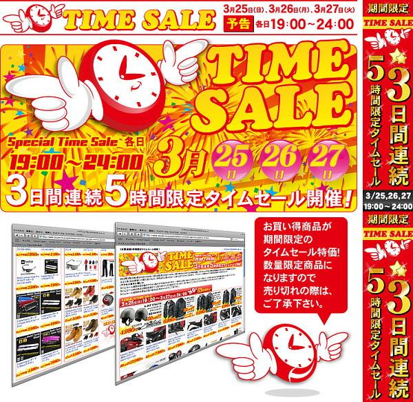 2012年3月25日(日)19:00~24:00、3月26日(月)19:00~24:00、3月27日(火)19:00~24:00の3日間、バイクショップはとや楽天市場店にてタイムセールを開催いたします。最大62%OFFの数量限定タイムセール特価にて販売致します♪数量限定商品となっておりますので売り切れの際は、ご了承下さい。※より多くのお客様にご購入頂けるよう、各商品のご購入はお一人様1点までとさせて頂きます。 タイムセール期間以外では通常販売価格での販売となります。