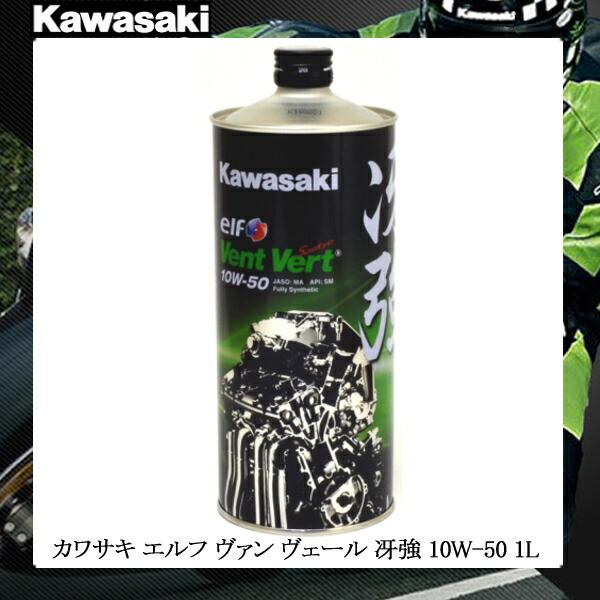 カワサキ ヴァン ヴェール 冴強 1L 10W-50