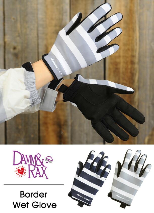 border wet glove