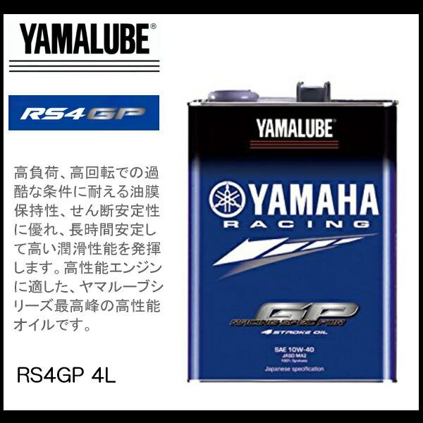 【送料無料】 ヤマハ ヤマルーブ RS4GP 4L