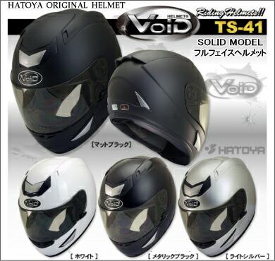 VOID TS41