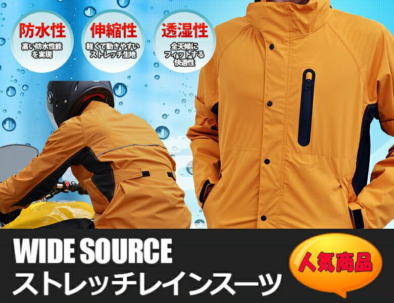 レインスーツ HR-001