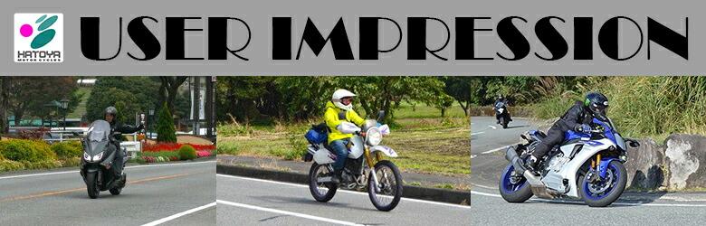 お客様によるバイクインプレッション!