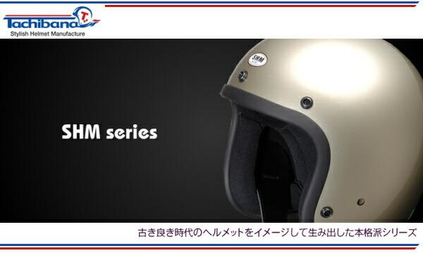 立花 ヘルメット SHM 1960 Plane