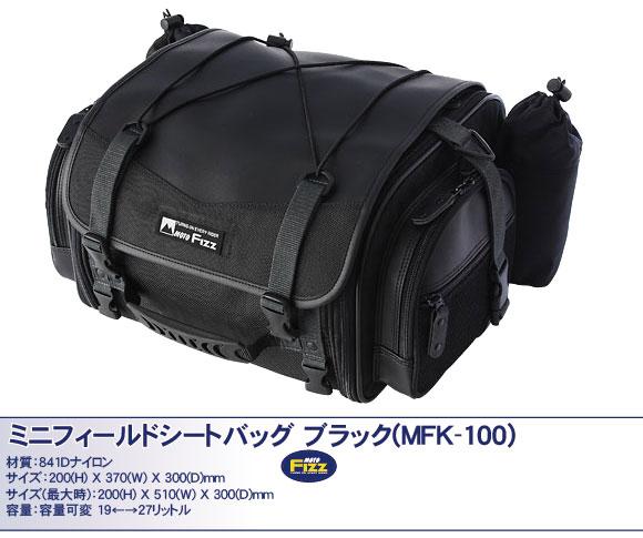 ミニフィールドシートバッグ ブラック(MFK-100)