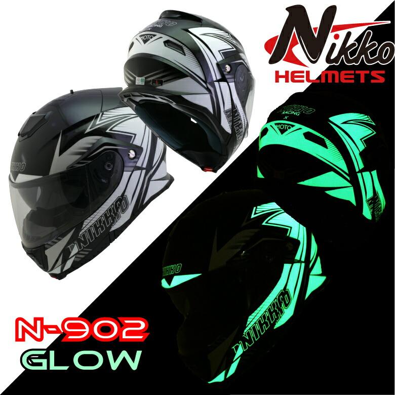 【NIKKO】光るシステムヘルメット