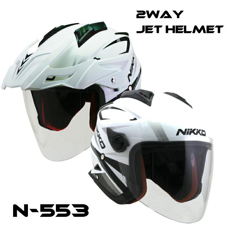 【NIKKO】2WAYジェットヘルメット