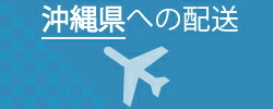 沖縄県への配送について