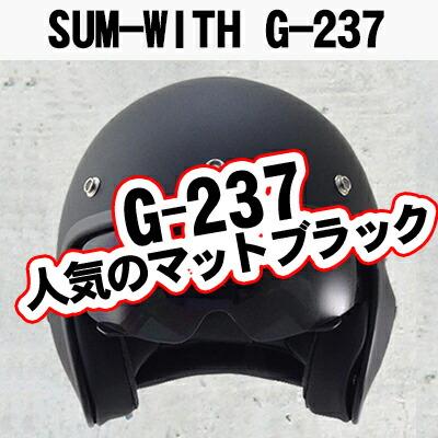 ジェットヘルメット G-237