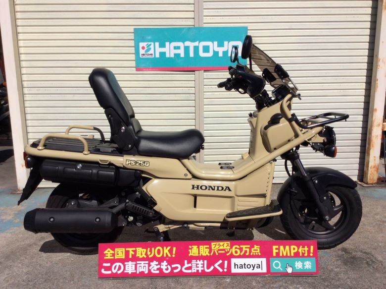 中古 ホンダ PS250 HONDA PS250【1284u-kawa】