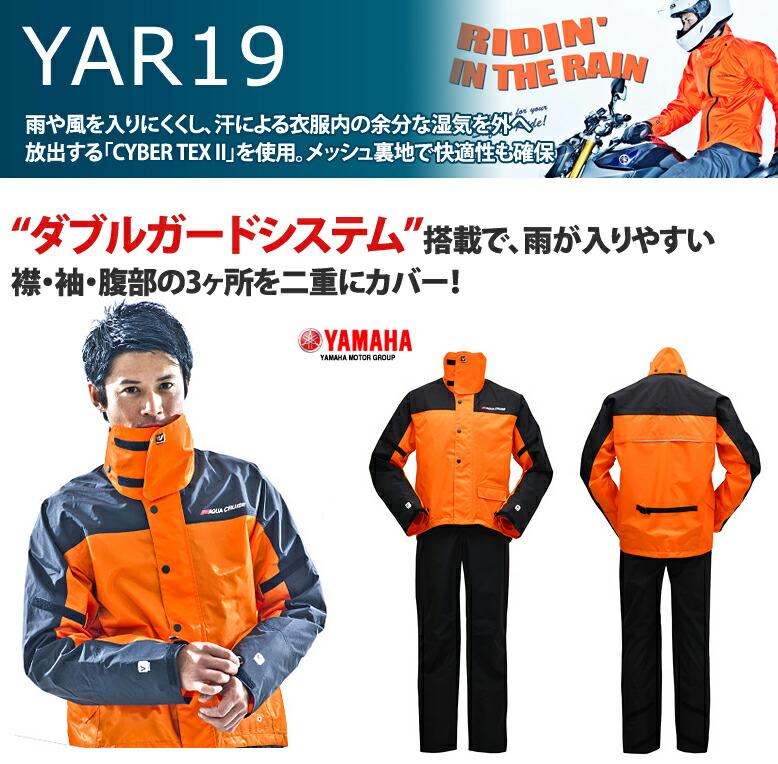YAR19 サイバーテックスII ダブルガードレインスーツ