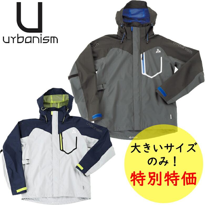 【urbanism】ストレッチレインスーツ