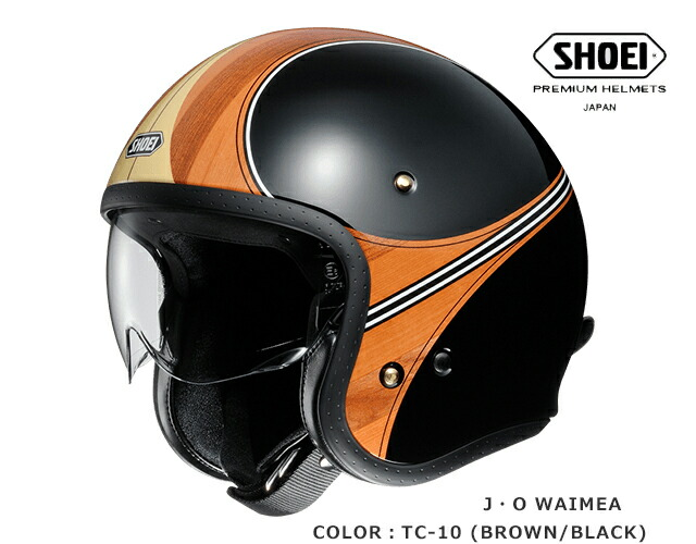 【SHOEI JO WAIMEA】ツーリング用ジェットヘルメット