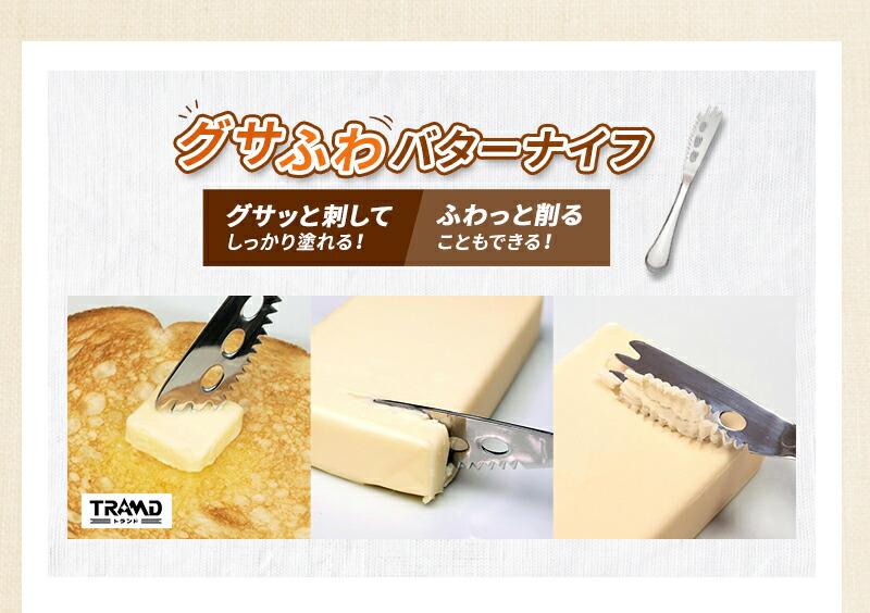 グサふわバターナイフ