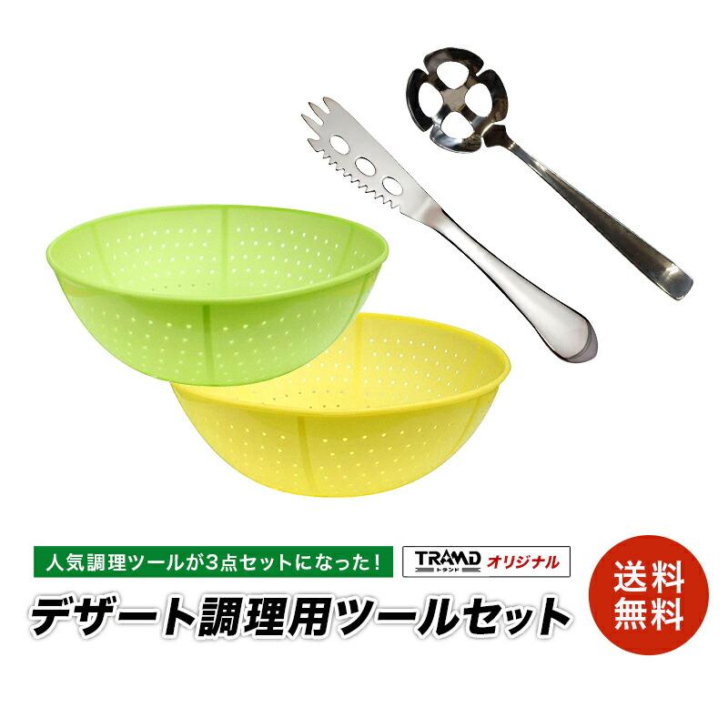 オリジナルデザート調理用ツールセット