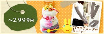 おむつケーキ オムツケーキ 〜2999円