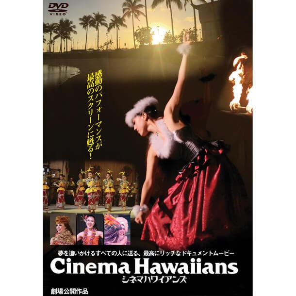ドキュメンタリー映画「シネマハワイアンズ」DVD