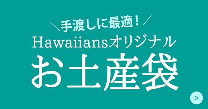 ハワイアンズお土産袋