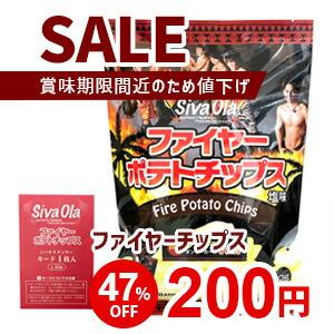 ファイヤーチップス200円