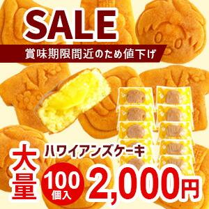 ハワイアンズケーキ100個セール