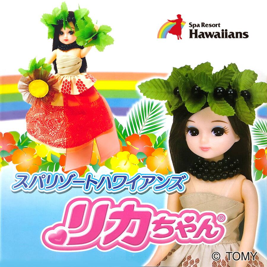 ハワイアンズリカちゃん
