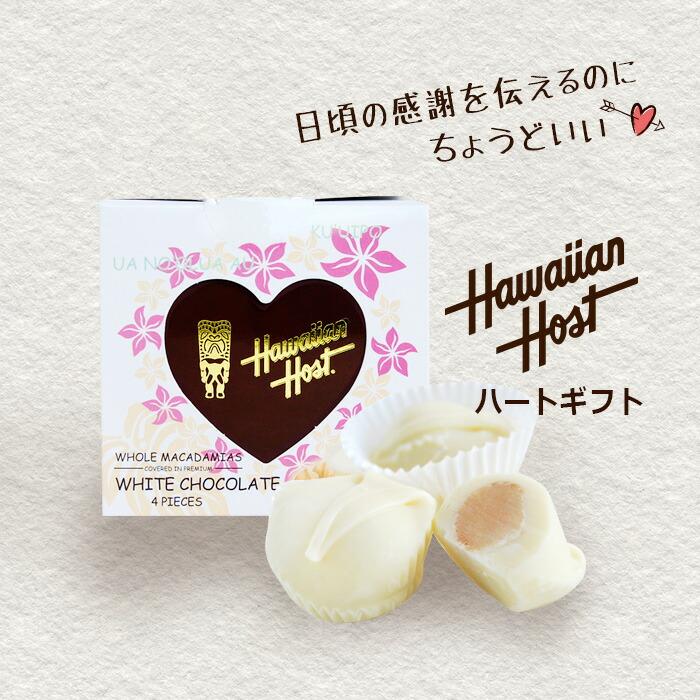 ハワイアンホーストハートギフトホワイト
