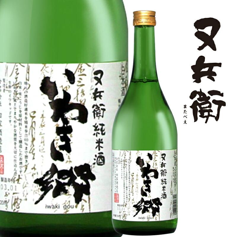 又兵衛 いわき郷 (720ml)四家酒造